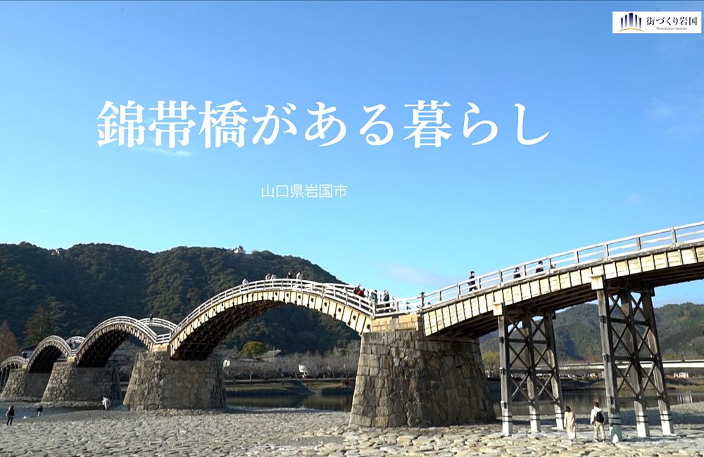 錦帯橋がある暮らし