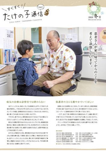 小児科・内科医院の機関誌<br/>「たけの子通信」