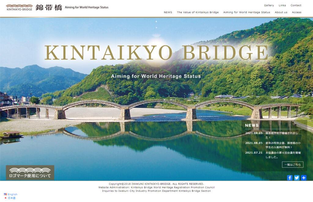 錦帯橋 世界遺産を目指して Webサイト(英語版)