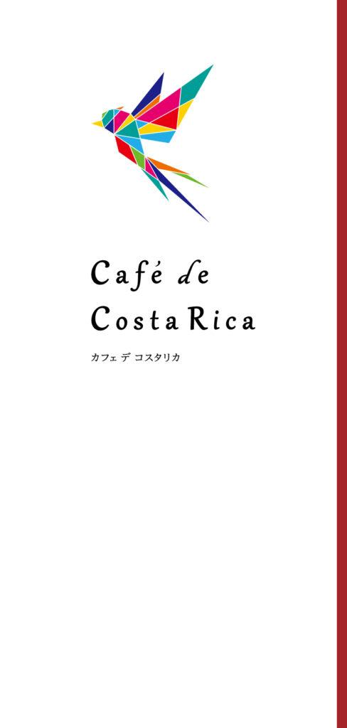 自家焙煎珈琲<br/>「カフェ デ コスタリカ」<br/>パンフレット