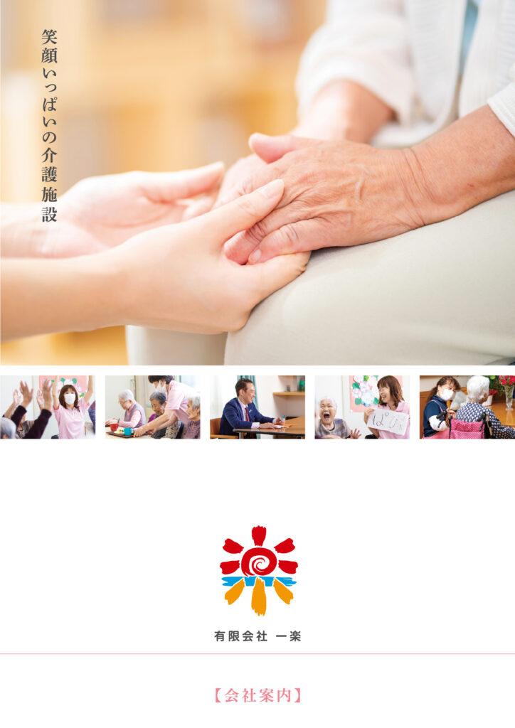 「介護施設・一楽」<br/>人材募集パンフレット
