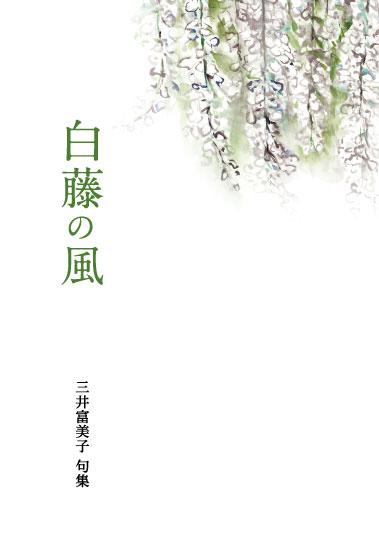 「白藤の風」<br/>三井富美子 句集