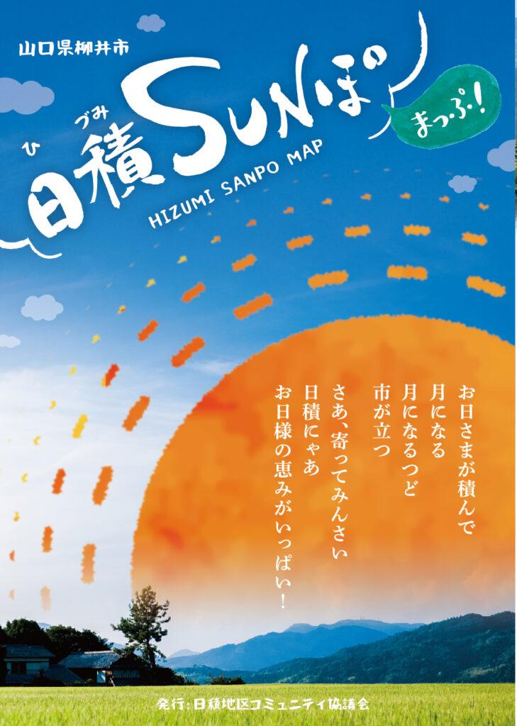 「日積SUNぽ」<br/>マップ・観光看板