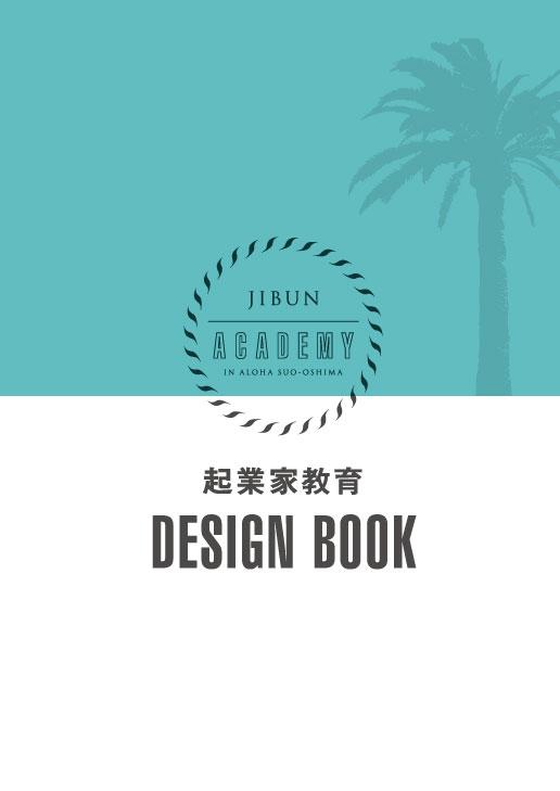「起業家教育 DESIGN BOOK」<br/>著/大野圭司