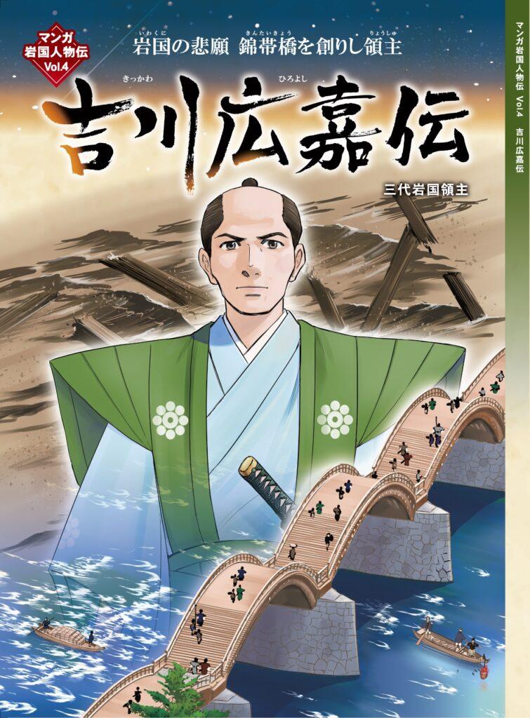 マンガ岩国人物伝Vol.4 <br/>吉川広嘉伝